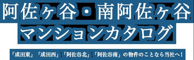 誠和不動産販売 マンションカタログ 「成田東」「成田西」「阿佐谷北」「阿佐谷南」の物件のことなら当社へ!